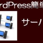 WordPress簡単導入レンタルサーバー比較