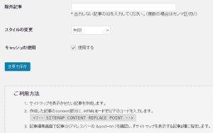 PS Auto Sitemapスタイル