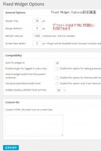 Fixed-Widget-Options(ウィジェットのオプション設定)
