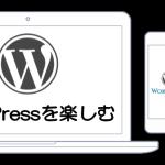インストールしたWordPressプラグイン一覧