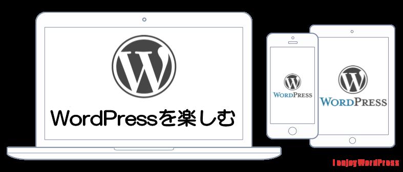 WordPressを楽しむ