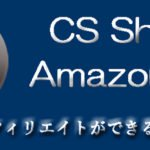 AmazonAPIを利用できるCS Shop