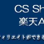 楽天APIを利用できるCS Shop